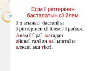 Есім әріптерінен басталатын сөйлем Өз атының бастапқы әріптерінен сөйлем құра