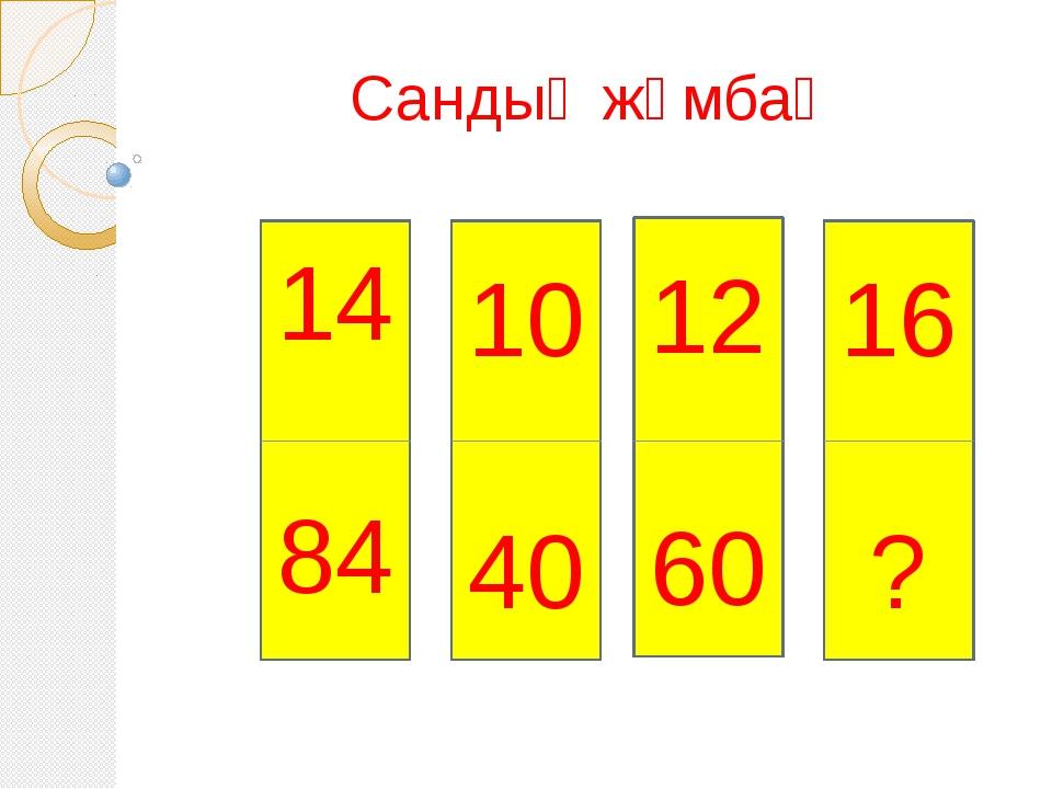 Сандық жұмбақ 14 84 10 40 12 60 16 ?
