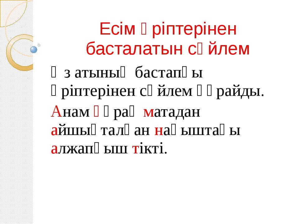 Есім әріптерінен басталатын сөйлем Өз атының бастапқы әріптерінен сөйлем құра...
