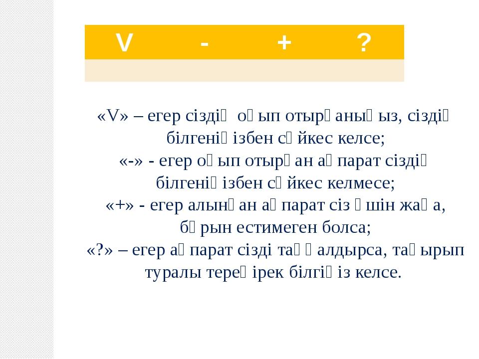 «V» – егер сіздің оқып отырғаныңыз, сіздің білгеніңізбен сәйкес келсе; «-» -...