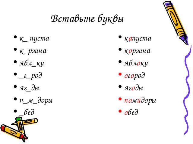 Вставьте буквы к_ пуста к_рзина ябл_ки _г_род яг_ды п_м_доры _бед капуста кор...