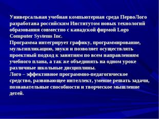 Универсальная учебная компьютерная среда ПервоЛого разработана российским Инс