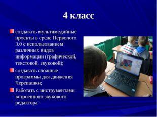 4 класс создавать мультимедийные проекты в среде Перволого 3.0 с использовани