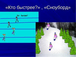 «Кто быстрее?» , «Сноуборд»