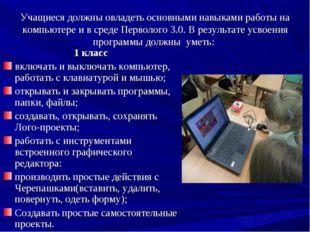 Учащиеся должны овладеть основными навыками работы на компьютере и в среде Пе