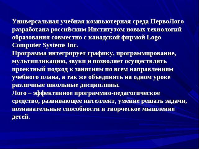 Универсальная учебная компьютерная среда ПервоЛого разработана российским Инс...