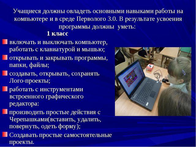 Учащиеся должны овладеть основными навыками работы на компьютере и в среде Пе...