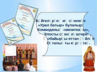 Бәйгеләрҙең иң сәмлеһе «Урал батыр» булалыр: Команданың «визиткаһы», Эпосты