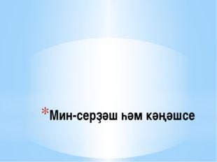 Мин-серҙәш һәм кәңәшсе
