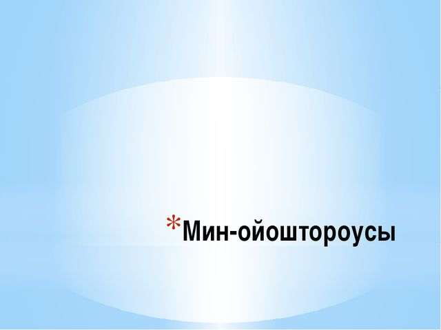 Мин-ойоштороусы