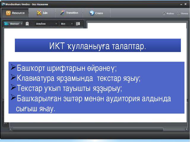 Штатив Объктив Веб-камера Документ-камера ИКТ ҡулланыуға талаптар. Башҡорт ш...