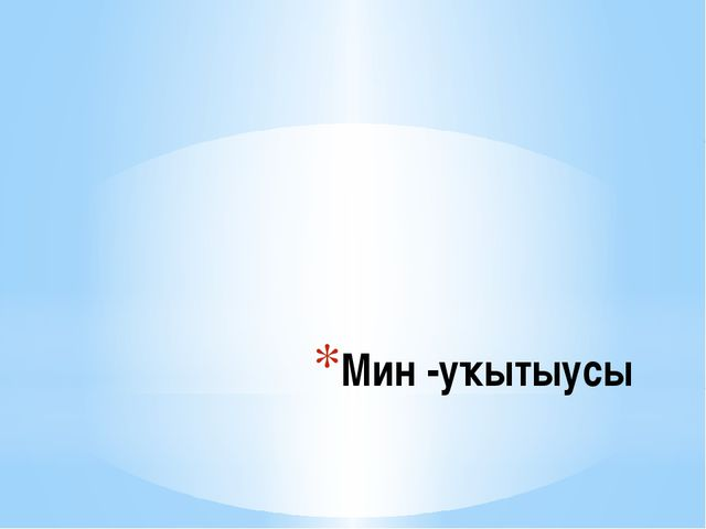 Мин -уҡытыусы