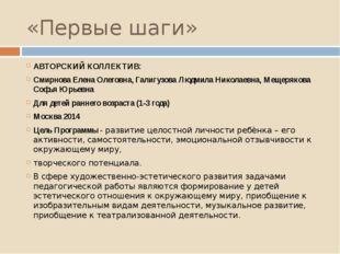 «Первые шаги» АВТОРСКИЙ КОЛЛЕКТИВ: Смирнова Елена Олеговна, Галигузова Людмил