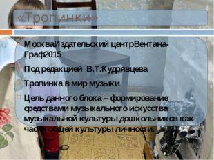 «Тропинки» МоскваИздательский центрВентана-Граф2015 Под редакцией В.Т.Кудряв