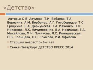 «Детство» Авторы: О.В. Акулова, Т.И. Бабаева, Т.А. Березина, А.М. Вербенец, А