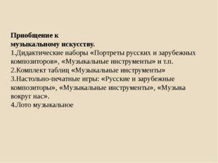 Приобщение к музыкальному искусству. 1.Дидактические наборы «Портреты русских
