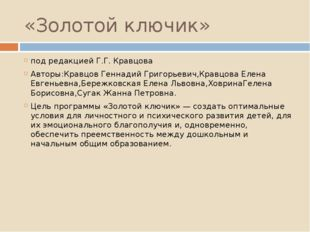 «Золотой ключик» под редакцией Г.Г. Кравцова Авторы:Кравцов Геннадий Григорье