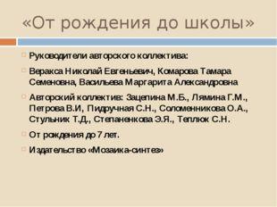 «От рождения до школы» Руководители авторского коллектива: Веракса Николай Ев