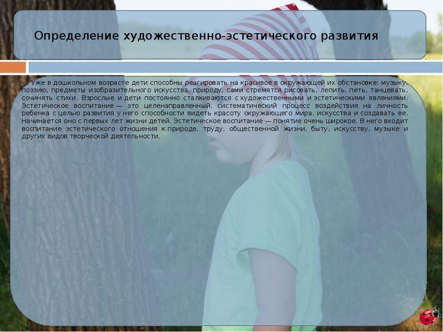 Определение художественно-эстетического развития Уже вдошкольном возрасте д...