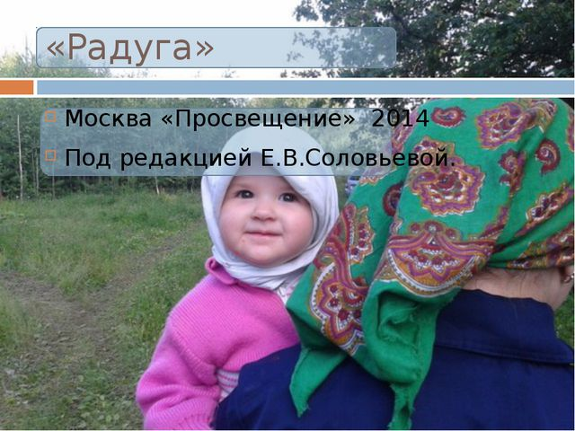 «Радуга» Москва «Просвещение» 2014 Под редакцией Е.В.Соловьевой.