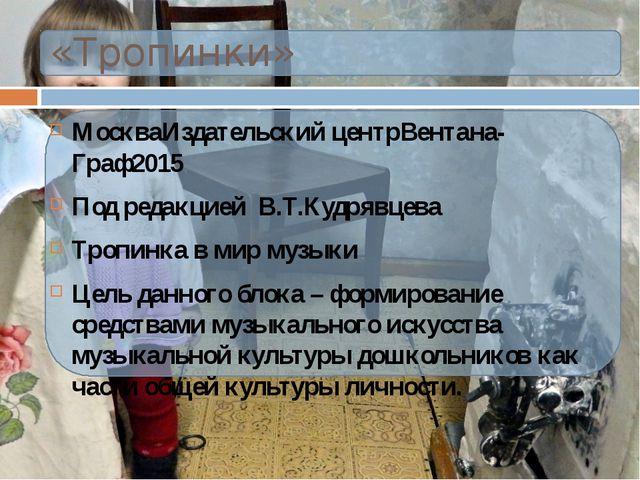 «Тропинки» МоскваИздательский центрВентана-Граф2015 Под редакцией В.Т.Кудряв...
