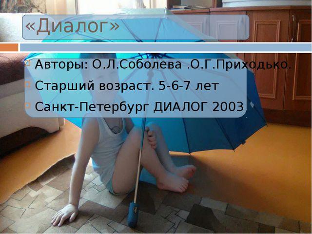 «Диалог» Авторы: О.Л.Соболева .О.Г.Приходько. Старший возраст. 5-6-7 лет Сан...