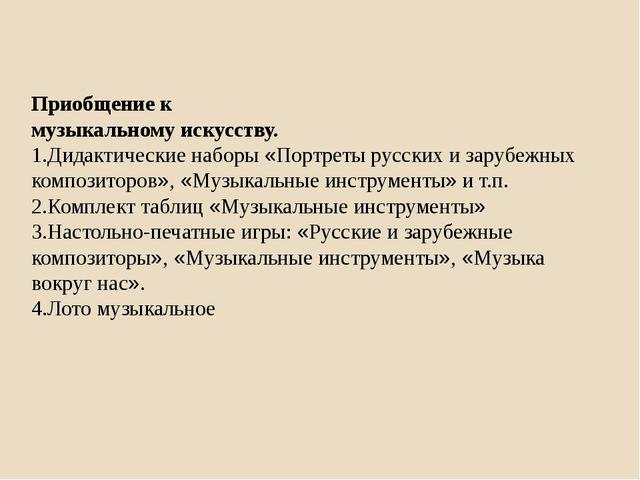 Приобщение к музыкальному искусству. 1.Дидактические наборы «Портреты русских...