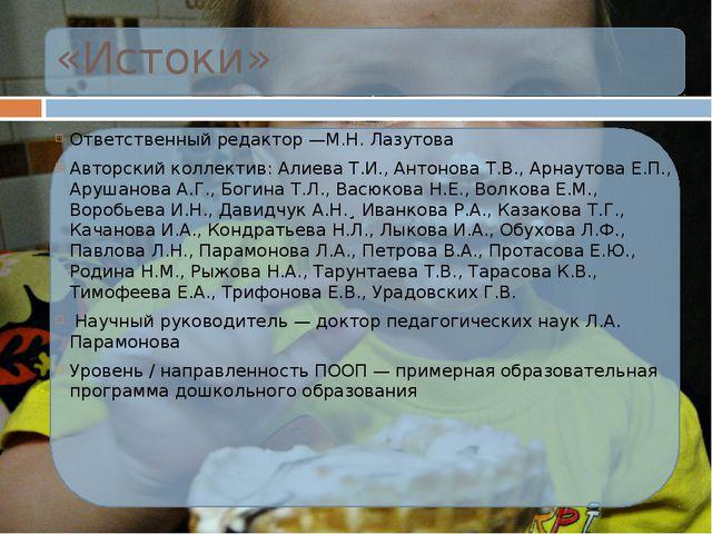 «Истоки» Ответственный редактор —М.Н. Лазутова Авторский коллектив: Алиева Т...