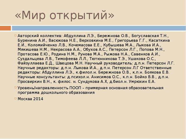 «Мир открытий» Авторский коллектив: Абдуллина Л.Э., Бережнова О.В., Богуславс...