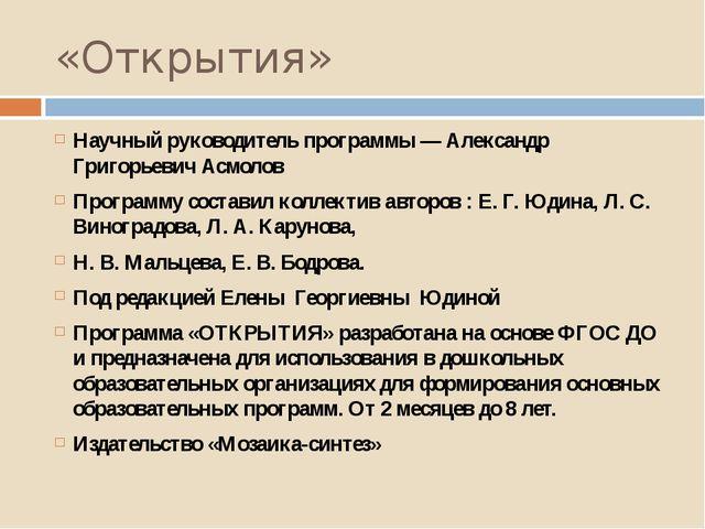 «Открытия» Научный руководитель программы — Александр Григорьевич Асмолов Про...