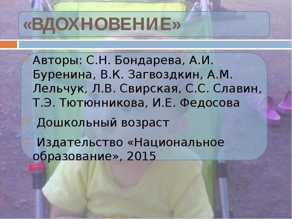 «ВДОХНОВЕНИЕ» Авторы: С.Н. Бондарева, А.И. Буренина, В.К. Загвоздкин, А.М. Л...