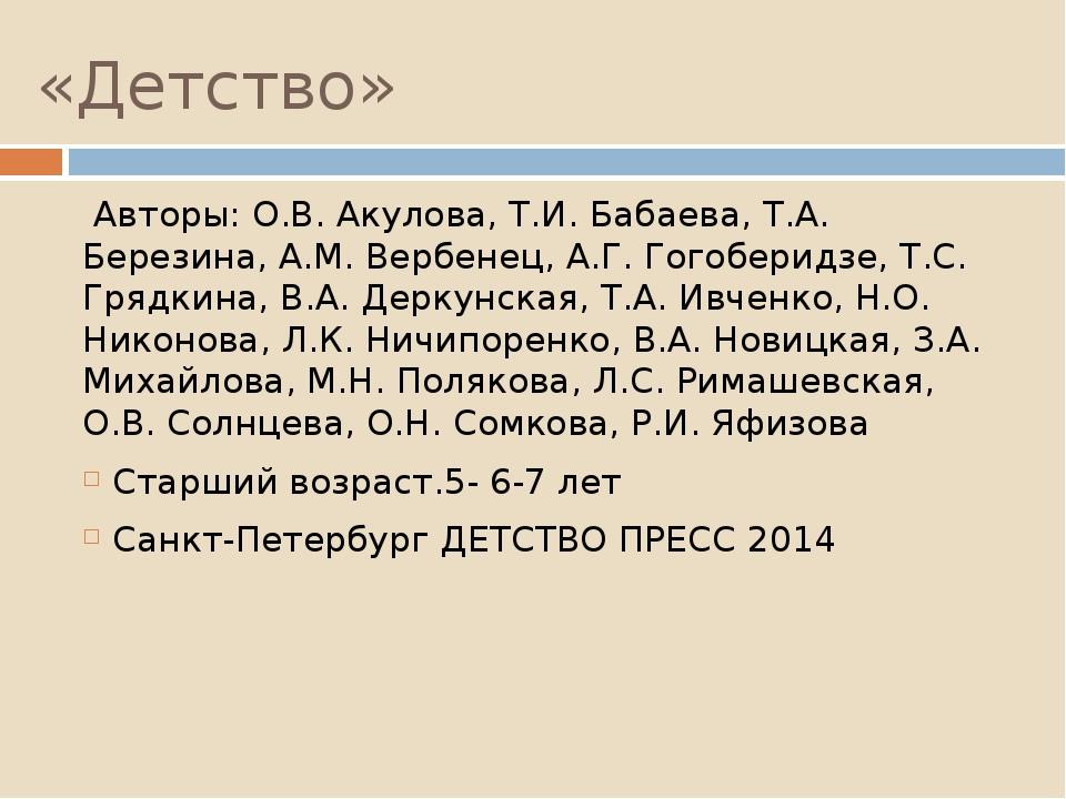«Детство» Авторы: О.В. Акулова, Т.И. Бабаева, Т.А. Березина, А.М. Вербенец, А...