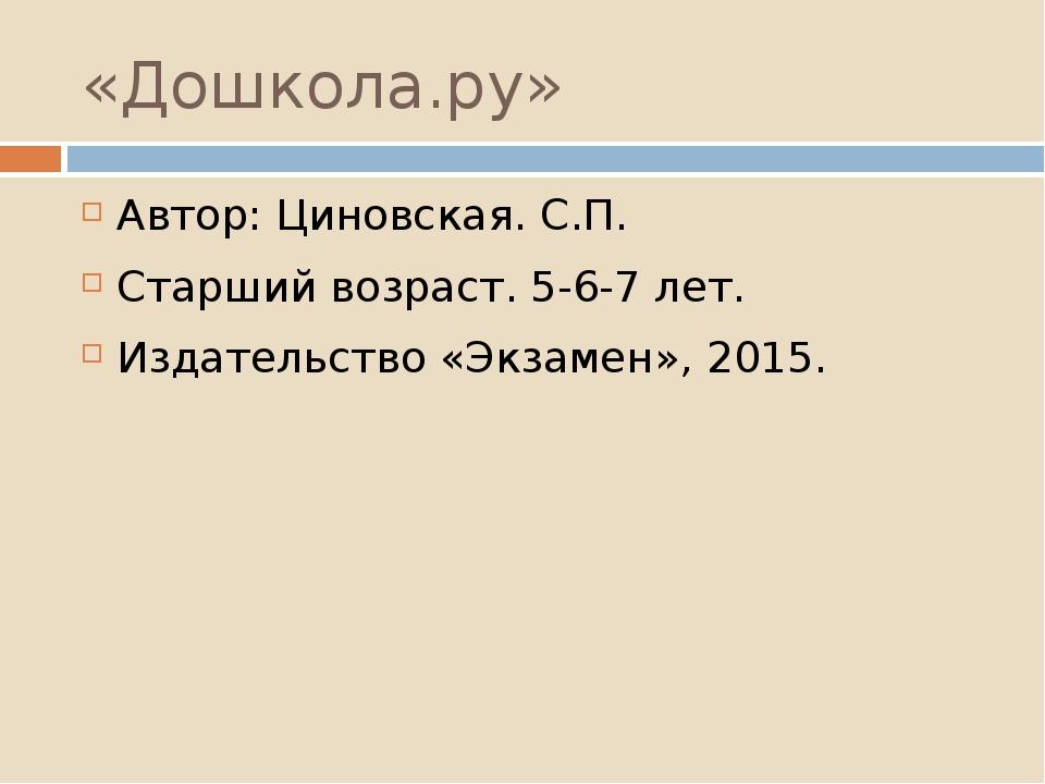 «Дошкола.ру» Автор: Циновская. С.П. Старший возраст. 5-6-7 лет. Издательство...