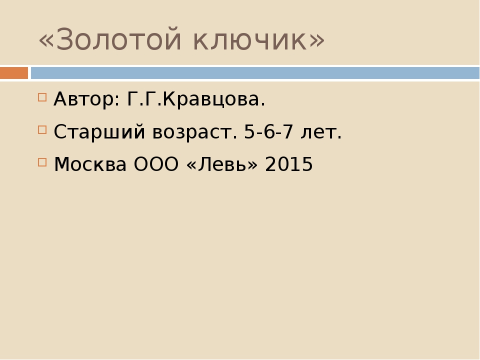 «Золотой ключик» Автор: Г.Г.Кравцова. Старший возраст. 5-6-7 лет. Москва ООО...