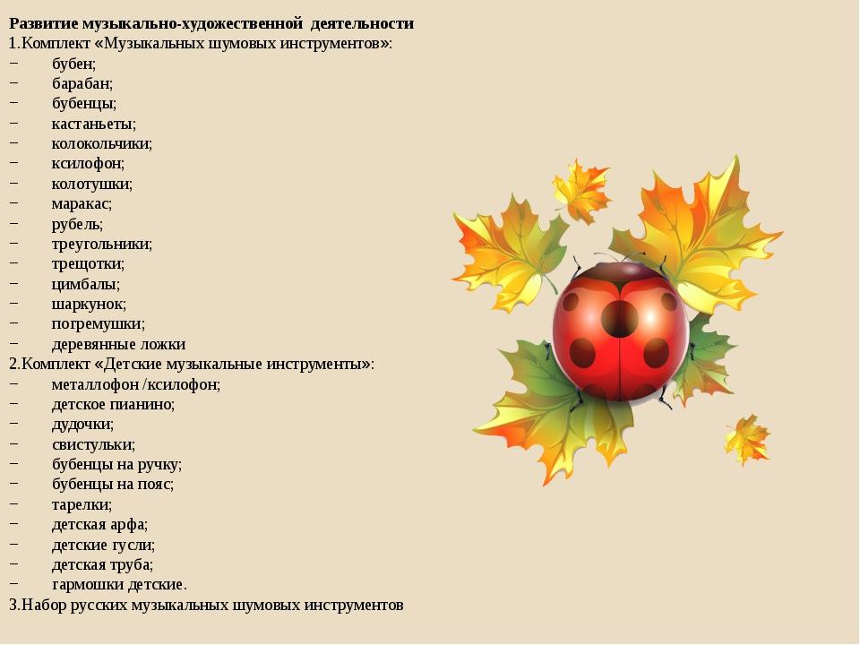 Развитие музыкально-художественной деятельности 1.Комплект «Музыкальных шумов...