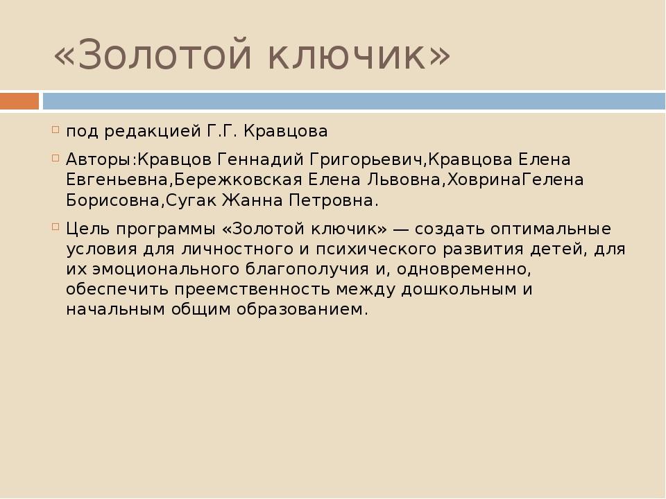 «Золотой ключик» под редакцией Г.Г. Кравцова Авторы:Кравцов Геннадий Григорье...