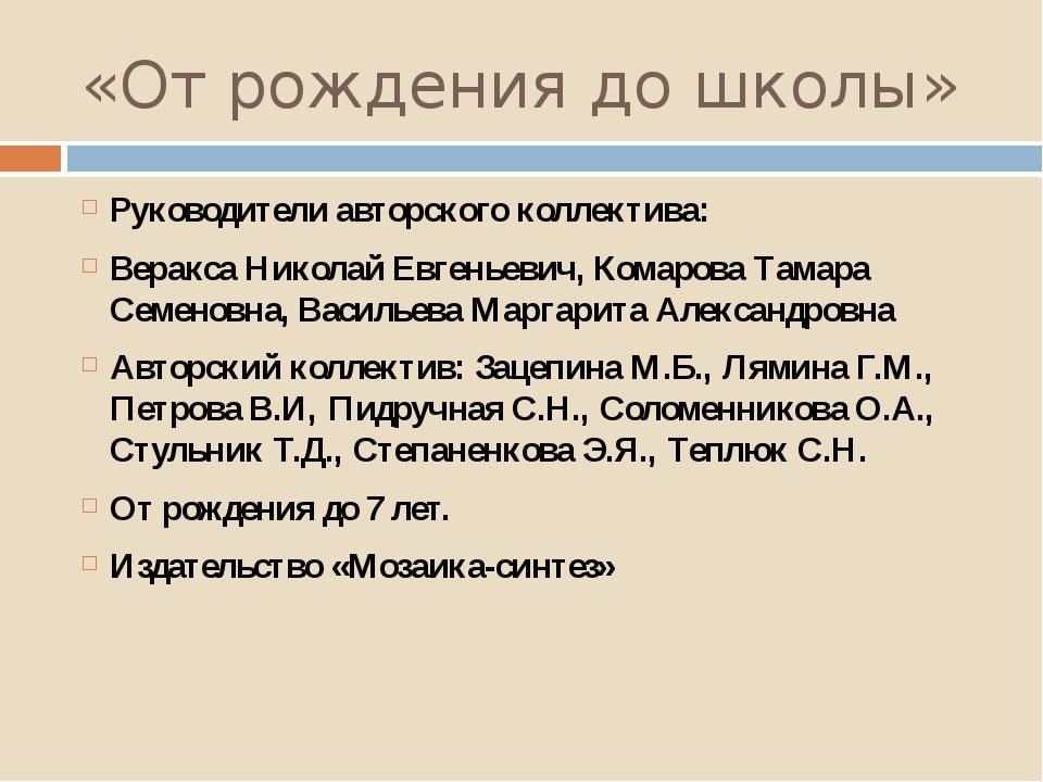 «От рождения до школы» Руководители авторского коллектива: Веракса Николай Ев...