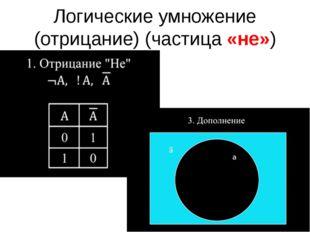 Логические умножение (отрицание) (частица «не»)