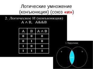 Логические умножение (конъюнкция) (союз «и») Высказывание А и В истинно тогда