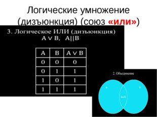 Логические умножение (дизъюнкция) (союз «или») Высказывание А или В истинно т