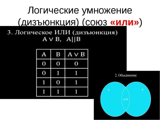 Логические умножение (дизъюнкция) (союз «или») Высказывание А или В истинно т...