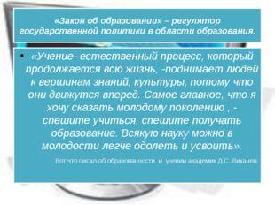 «Закон об образовании» – регулятор государственной политики в области образов