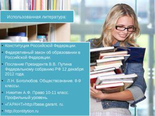 Использованная литература: Конституция Российской Федерации. Федеративный зак