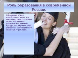 Роль образования в современной России. Образование активно воздействует на жи
