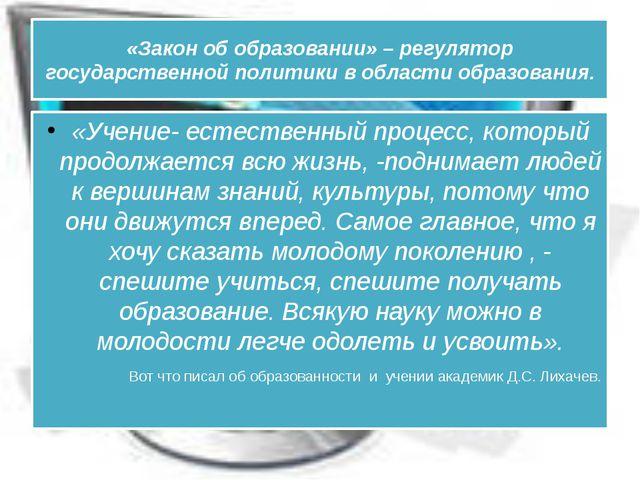 «Закон об образовании» – регулятор государственной политики в области образов...