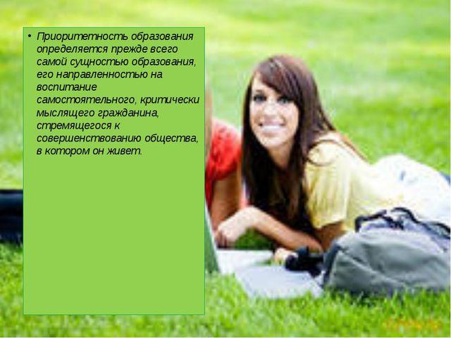 Приоритетность образования определяется прежде всего самой сущностью образова...