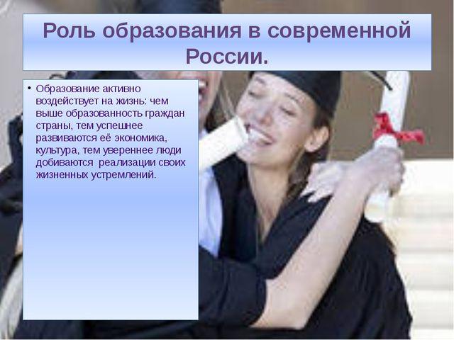 Роль образования в современной России. Образование активно воздействует на жи...