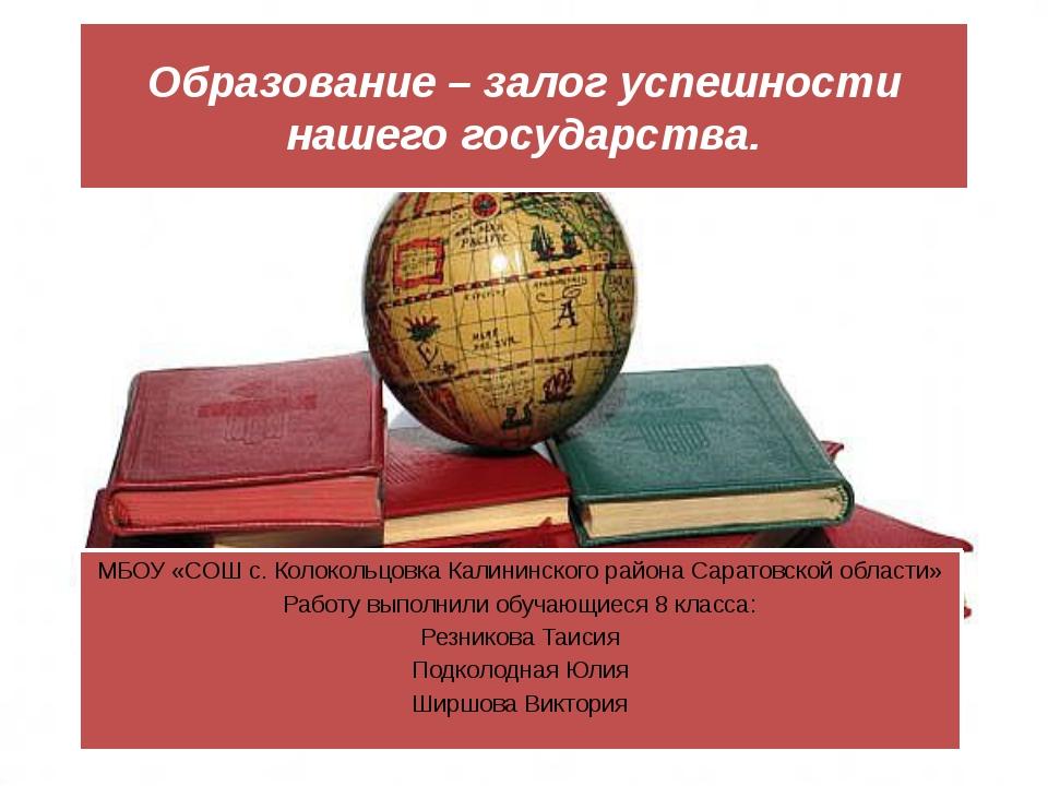 Образование – залог успешности нашего государства. МБОУ «СОШ с. Колокольцовка...