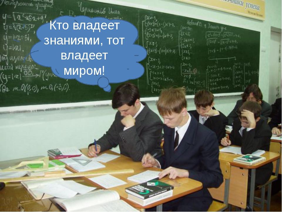 Кто владеет знаниями, тот владеет миром!