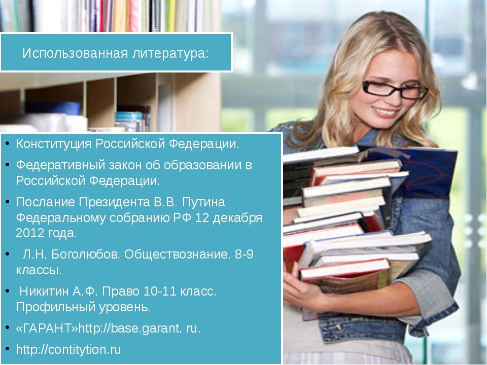 Использованная литература: Конституция Российской Федерации. Федеративный зак...